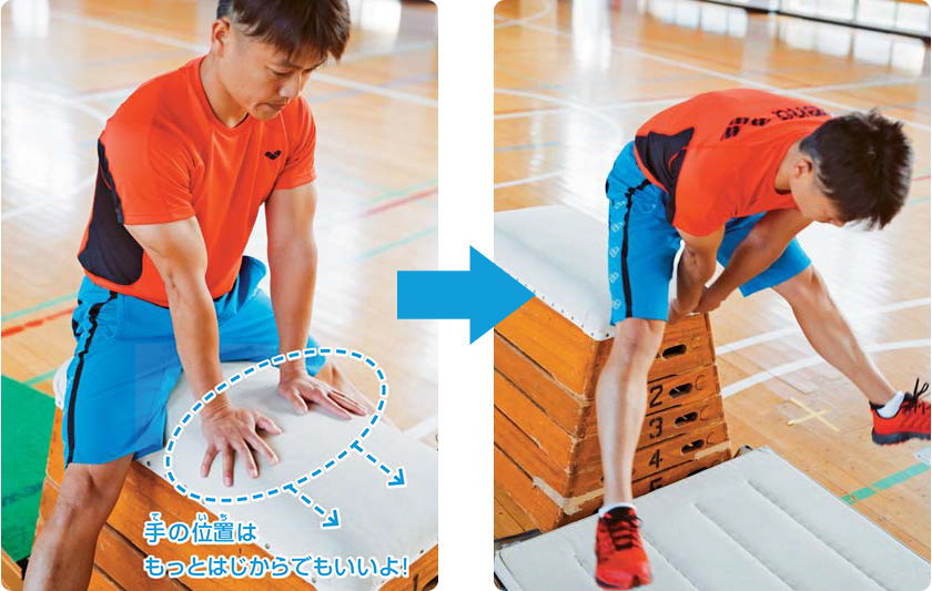 とび箱に乗っかった状態から、手でとび箱を押して遠くに着地する練習が効果的