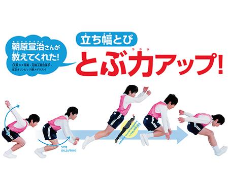 【体力テスト対策】朝原宣治さんが教えてくれた! 立ち幅とびのコツ!