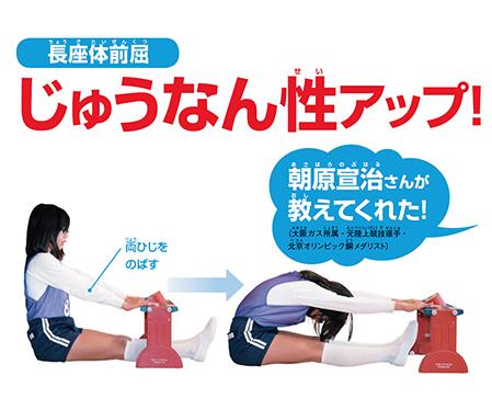 【体力テスト対策】朝原宣治さんが教えてくれた! 長座体前屈のコツ!