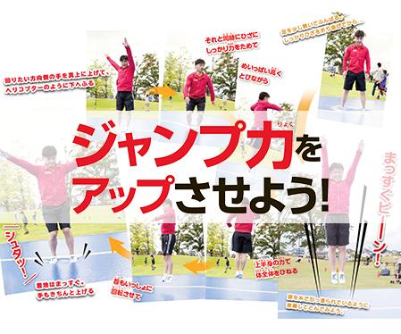 田中光さんが教えてくれた ジャンプ力をアップさせよう!