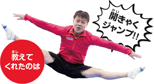 教えてくれたのは田中光さん 開脚ジャンプ!!