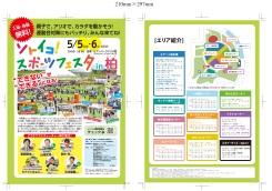 pamphlet_pdf_thmb