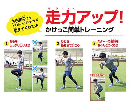 三田翔平さんが教えてくれたよ 走力アップ!かけっこ簡単トレーニング