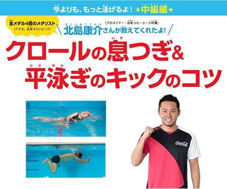 北島康介さんが教えてくれたよ!クロールの息つぎ&平泳ぎのキックのコツ★中級編★