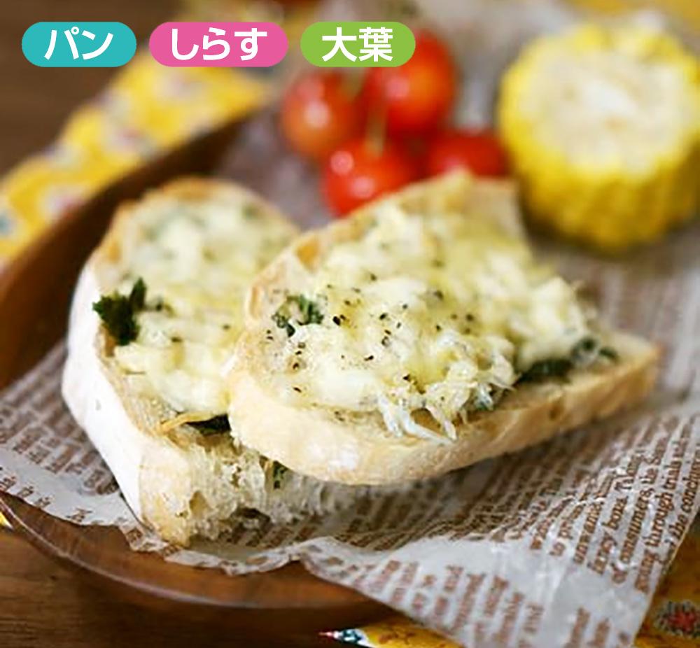 朝食に♪ しらすの和風チーズトースト パン しらす 大葉