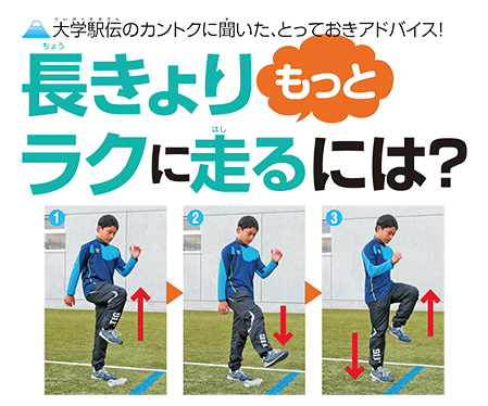 上田誠仁さんに聞いたよ 長距離をもっとラクに走るには?
