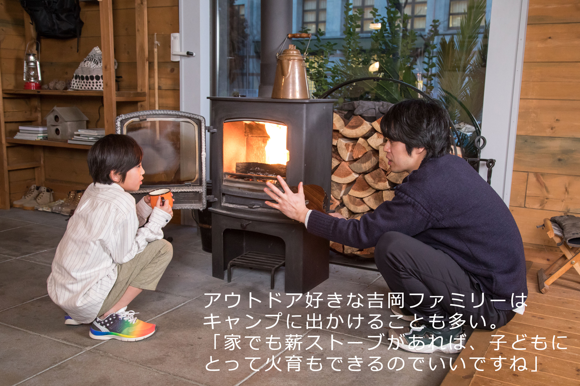 アウトドア好きな吉岡ファミリーはキャンプに出かけることも多い。「家でも薪ストーブがあれば、子どもにとって火育もできるのでいいですね」