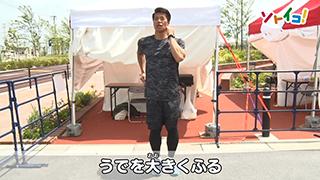 杉本龍勇さんの走り方教室