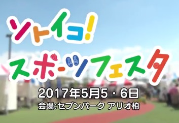 ソトイコ!スポーツフェスタ2017イベントレポート