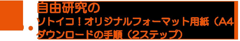 2.自由研究のソトイコ!オリジナルフォーマット用紙(A4)ダウンロードの手順(2ステップ)