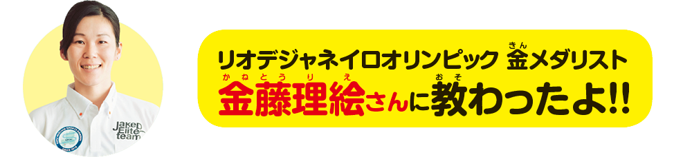 リオデジャネイロオリンピック 金メダリスト 金藤理絵(かねとうりえ)さんに教わったよ!!