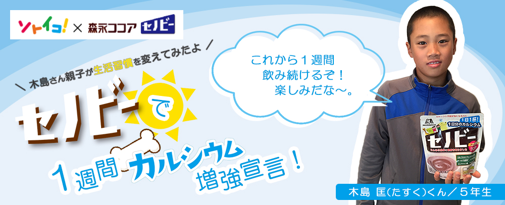 ソトイコ×森永ココア セノビー 木島さん親子が生活習慣を変えてみたよ セノビーで1週間カルシウム増強宣言!