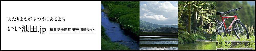 あたりまえがふつうにあるまち いい池田.jp 福井県池田町 観光情報サイト