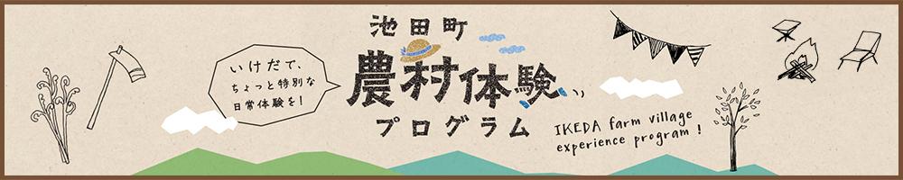 いけだでちょっと特別な日常体験を! 池田町農村体験プログラム