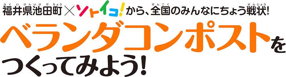 福井県池田町×ソトイコ!から、全国のみんなに挑戦状! ベランダコンポストをつくってみよう!