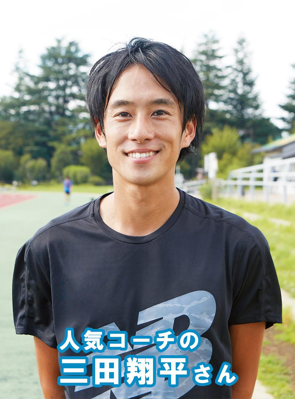 人気コーチの三田翔平さん