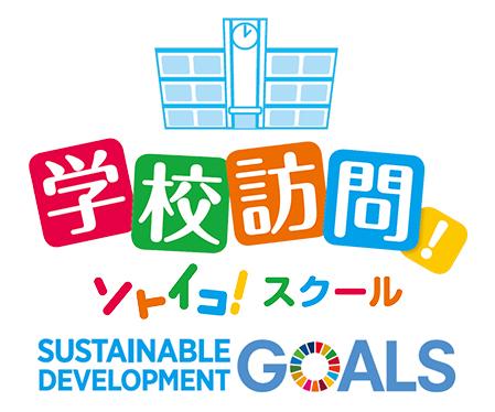 東京都江東区立八名川小学校の持続可能な開発のための教育(ESD)