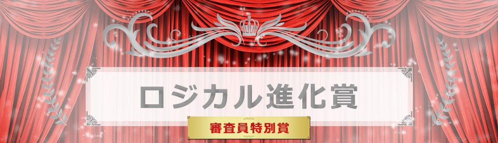 ロジカル進化賞 審査員特別賞