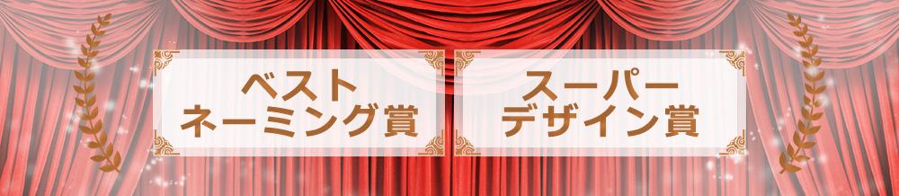 ベストネーミング賞 スーパーデザイン賞