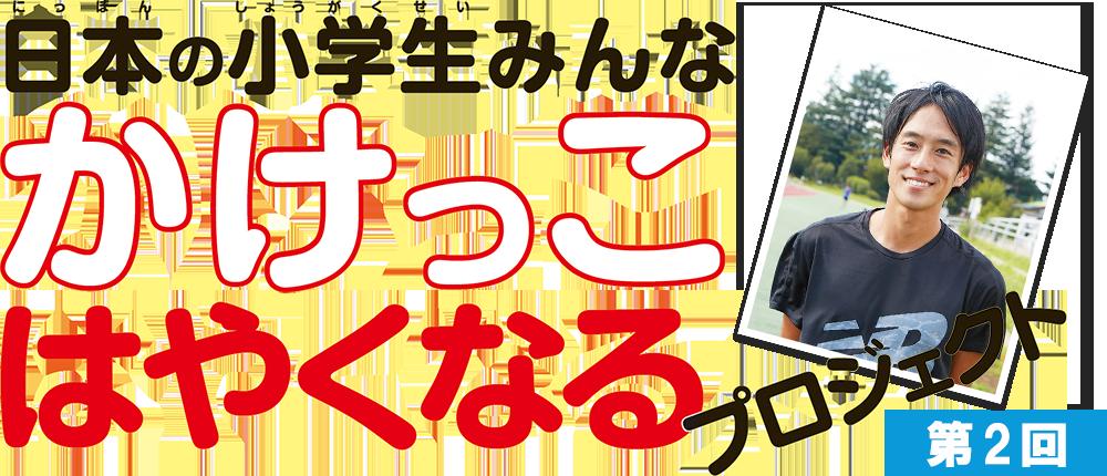 日本の小学生みんな かけっこはやくなるプロジェクト 第2回