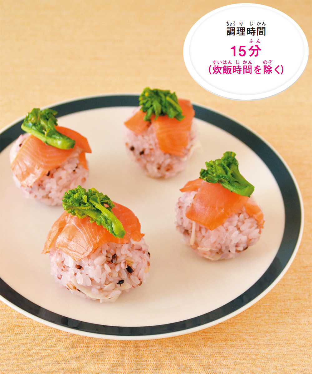 調理時間15分(炊飯時間を除く)