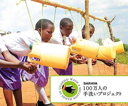 「手洗い」の輪を世界中に広げよう!