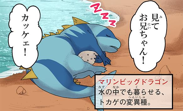 見てお兄ちゃん!カッケェ! マリンビッグドラゴン 水の中でも暮らせるトカゲの変異種。