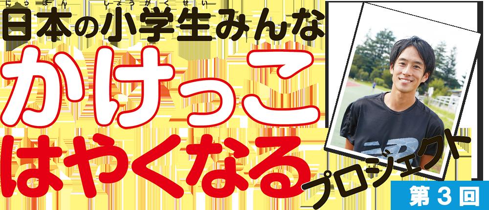 日本の小学生みんなかけっこはやくなるプロジェクト第3回