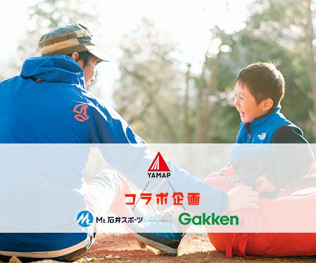 YAMAP×Mt.石井スポーツ×学研 コラボ企画 親子でハイク!!&防災力が身につくデイキャンプ