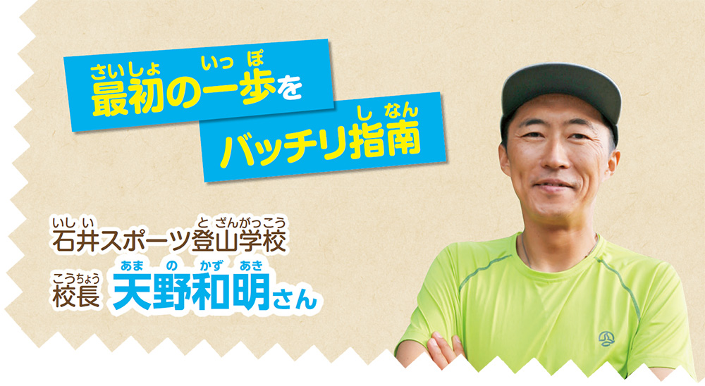 最初の一歩をバッチリ指南 石井スポーツ登山学校 校長 天野和明さん