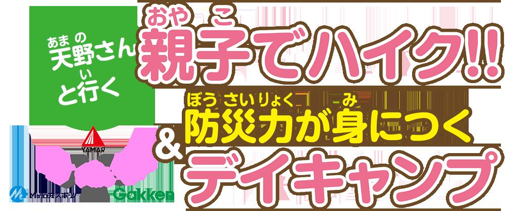 ヤマップ×マウント石井スポーツ×学研コラボ企画 天野さんと行く親子でハイク!!&防災力が身につくデイキャンプ