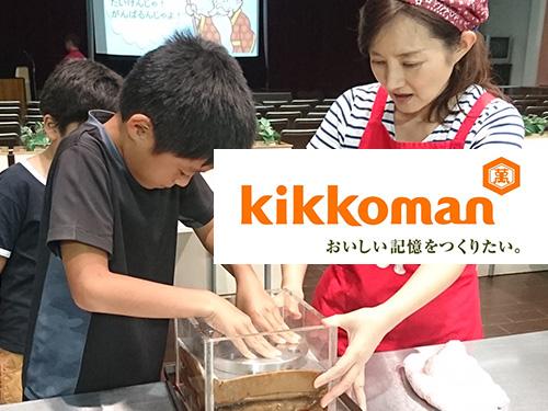 キッコーマンの食育活動