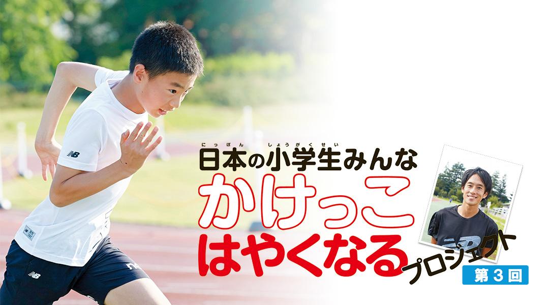 日本の小学生みんなかけっこはやくなるプロジェクト【第3回】