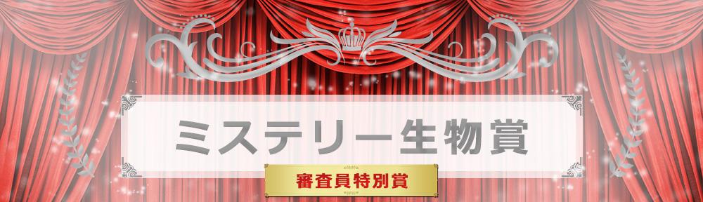 ミステリー生物賞 審査員特別賞