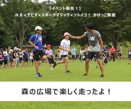 [イベント報告!]NB×ゼビオ×スポーツマジック×ソトイコ! かけっこ教室