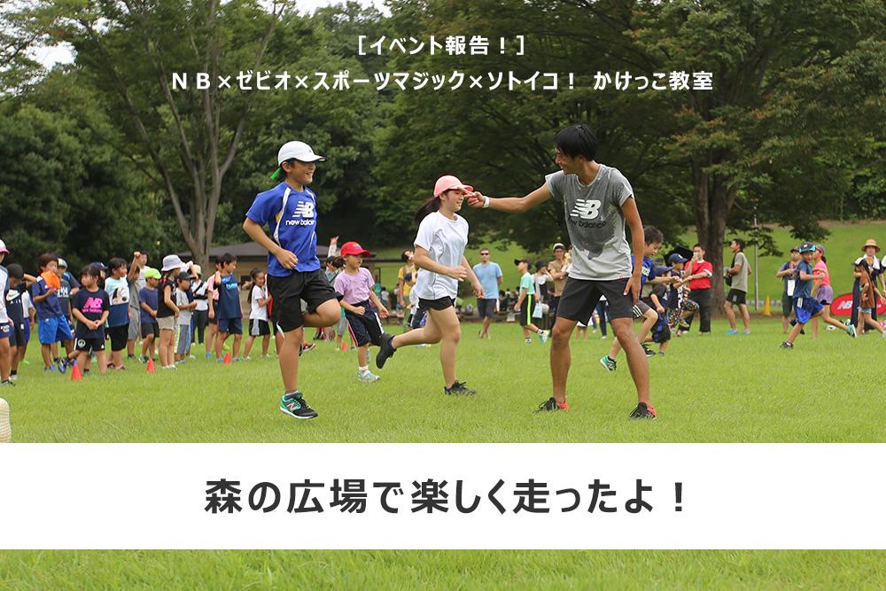 [イベント報告!]NB×ゼビオ×スポーツマジック×ソトイコ! かけっこ教室 森の広場で楽しく走ったよ!